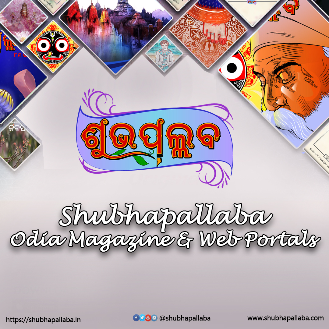 Shubhapallaba Online Odia Magazine