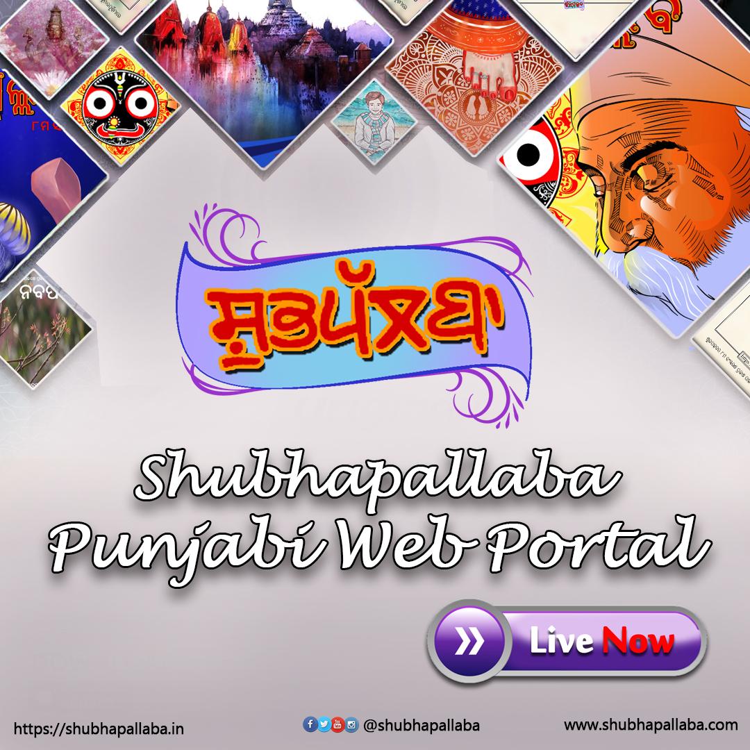 Shubhapallaba Punjabi Web Portal