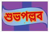 Shubhapallaba Online Bangla Portal