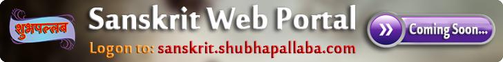 Shubhapallaba Sanskrit Portal