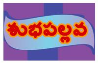 Shubhapallaba Online Portal