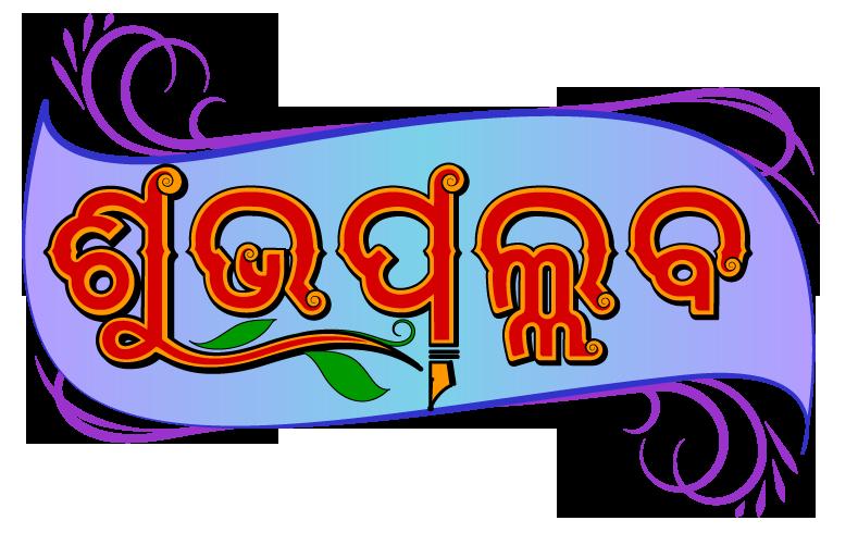 Shubhapallaba Logo