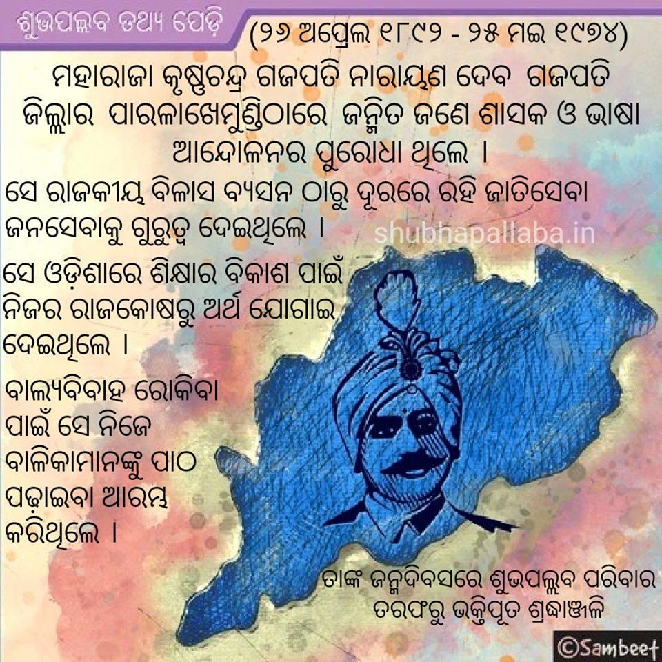 Krushna Chandra Gajapati Narayan Dev