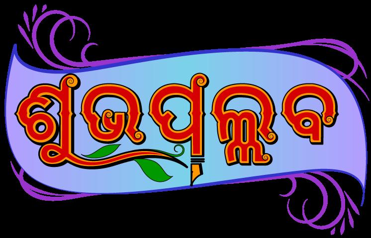 ଶୁଭପଲ୍ଲବ – Shubhapallaba