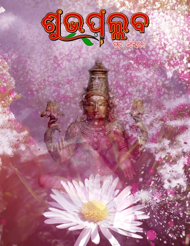 Online Odia Mgazine Shubhapalalba 4th Edtion