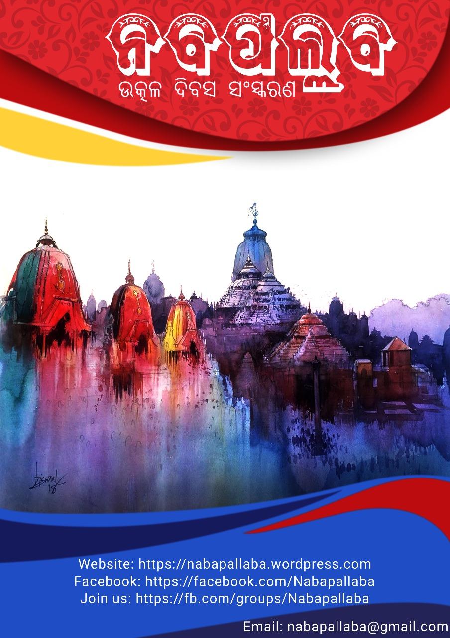 Online Odia Mgazine Shubhapalalba 2nd Edtion