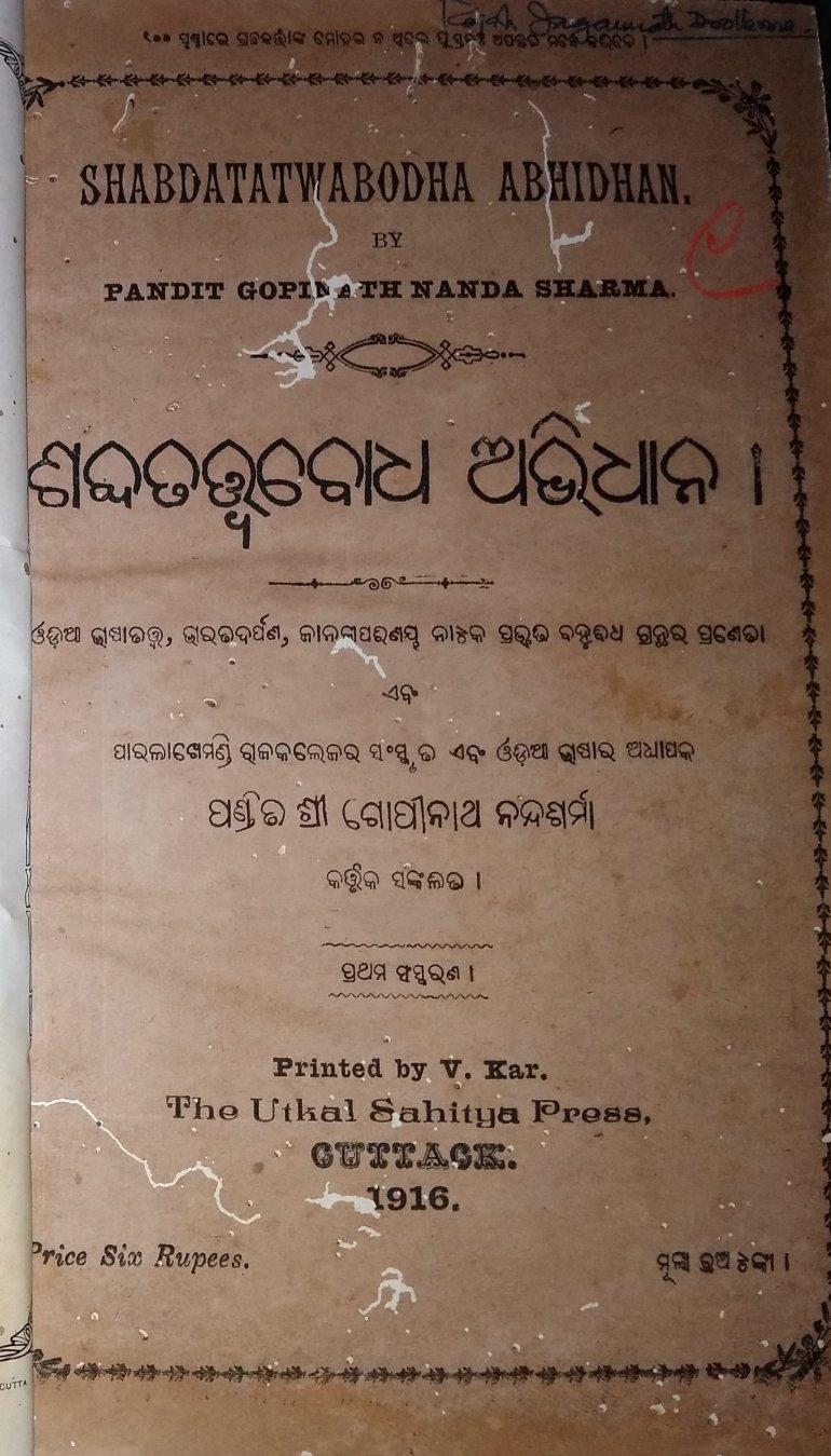 1st Odia Dictionary