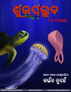 Shubhapallaba 7th Edition