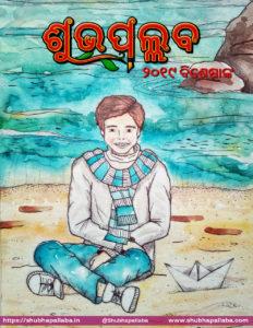 Shubhapallaba Special Edition 2019