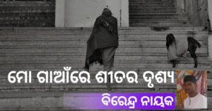 Odia Poem on Winter - Mo Gon re Sita