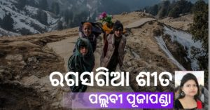 Odia Poem on Winter - Ragarasia Sita by Pallavi Pujapanda