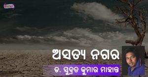 Asatya Nagar