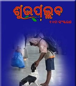 Shubhapallaba 10th Edition