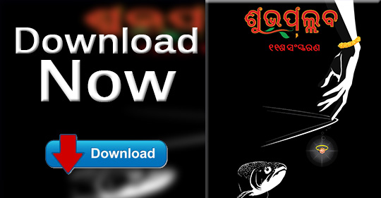 Download Shubhapallaba 11th Edition Now