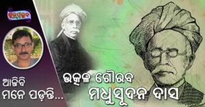 Utakala Gouraba Madhusudan Das