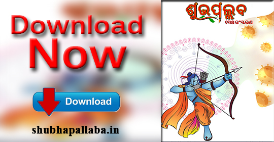 Download Now 13th Edition of Shubhapallaba