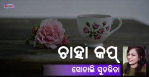 chaha-cup
